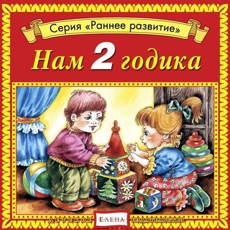 Детское издательство Елена Нам 2 годика бутромеев в п русская рыбалка