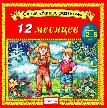 Детское издательство Елена 12 месяцев тревожный месяц вересень