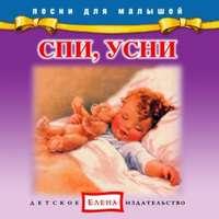 Елена, Детское издательство  - Спи, усни