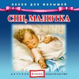 Детское издательство Елена Спи, малютка