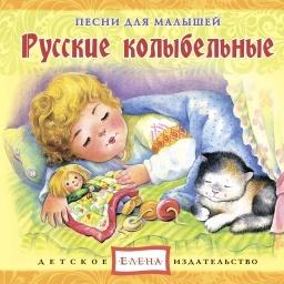 Детское издательство Елена Русские колыбельные баю бай колыбельные песни
