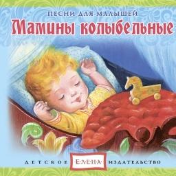 Детское издательство Елена Мамины колыбельные баю бай колыбельные песни