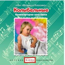 Детское издательство Елена Колыбельные композиторов-классиков