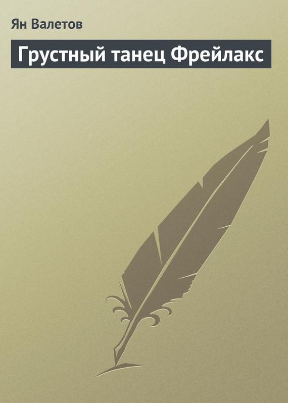 доступная книга Ян Валетов легко скачать