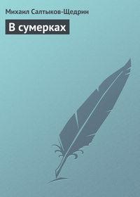 Салтыков-Щедрин, Михаил  - В сумерках