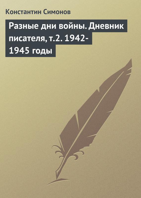 Константин Симонов Разные дни войны. Дневник писателя, т.2. 1942-1945 годы дневники фолиант дневник спортивных тренировок