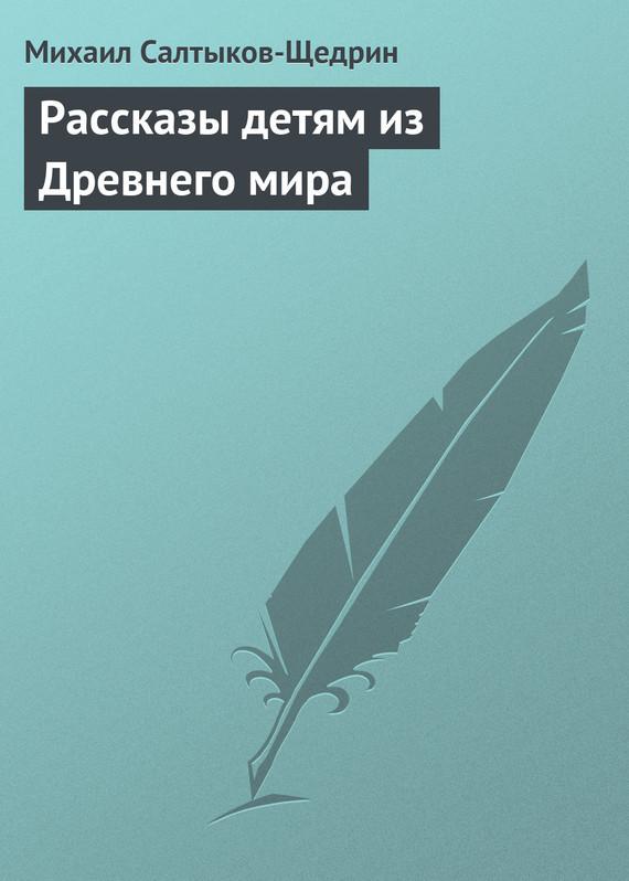 Обложка книги Рассказы детям из Древнего мира, автор Салтыков-Щедрин, Михаил