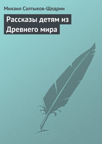 Салтыков-Щедрин, Михаил  - Рассказы детям из Древнего мира
