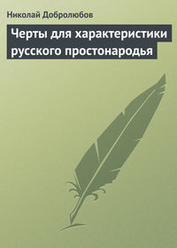 Добролюбов, Николай  - Черты для характеристики русского простонародья