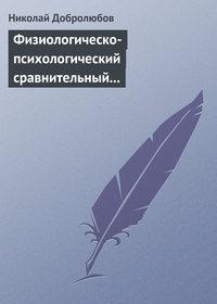 Добролюбов, Николай  - Физиологическо-психологический сравнительный взгляд на начало и конец жизни
