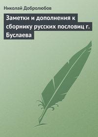 Добролюбов, Николай  - Заметки и дополнения к сборнику русских пословиц г. Буслаева