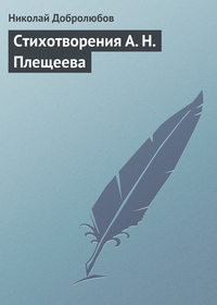 Добролюбов, Николай  - Стихотворения А.Н.Плещеева