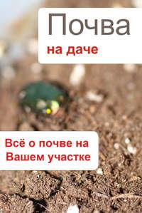 - Почва на даче. Всё о почве на Вашем участке