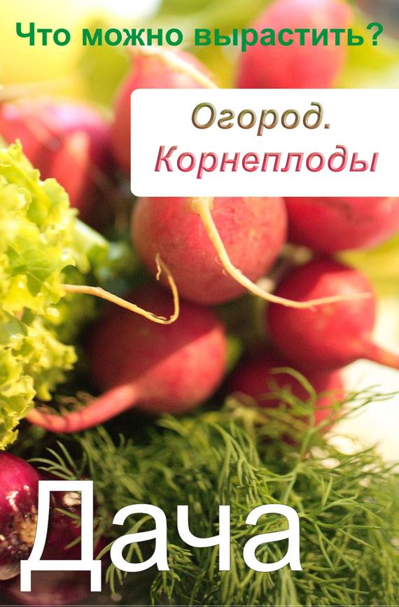 Скачать Огород. Корнеплоды. Что можно вырастить бесплатно Автор не указан