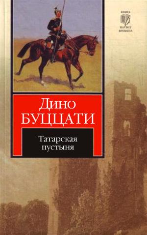 Татарская пустыня LitRes.ru 106.000