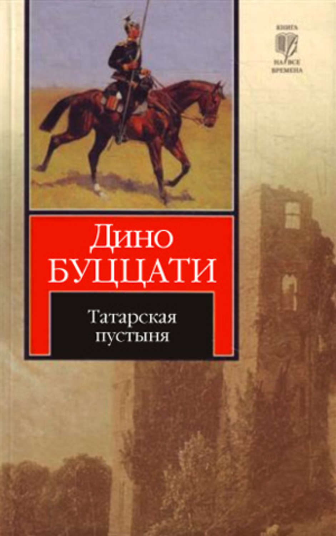 Дино буццати татарская пустыня скачать fb2