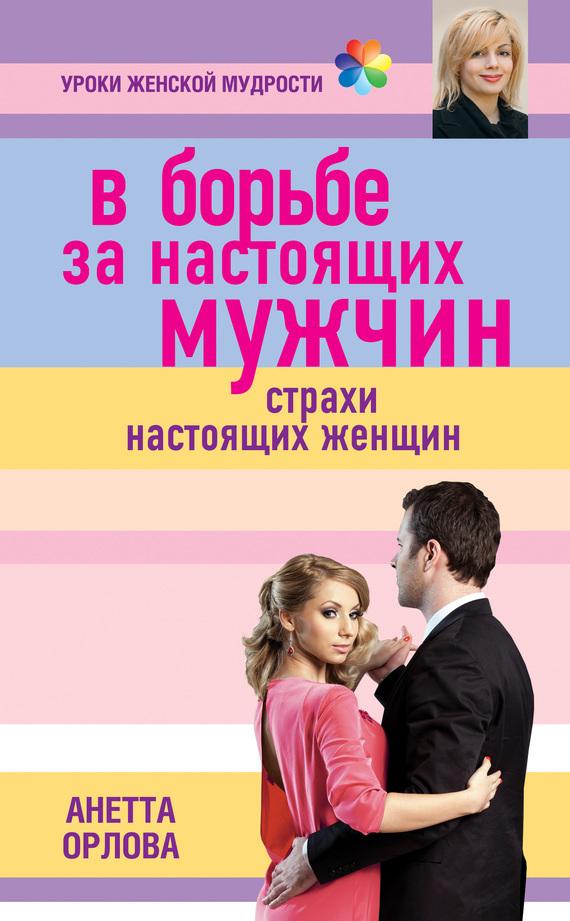 Анетта Орлова бесплатно
