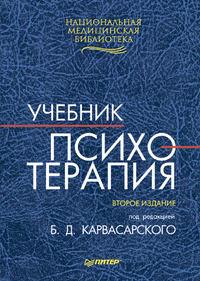 авторов, Коллектив  - Психотерапия