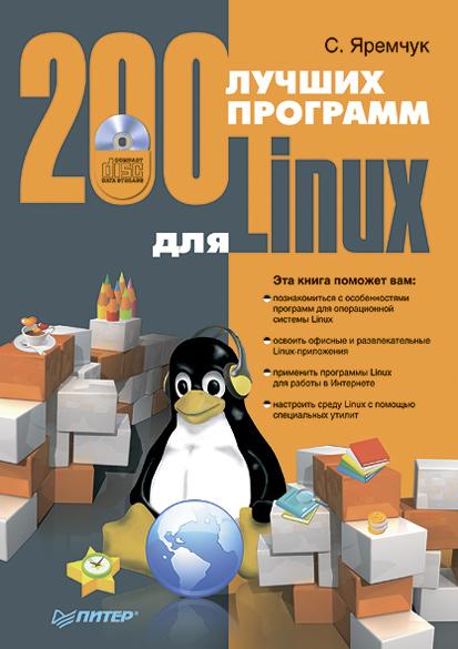 Сергей Яремчук - 200 лучших программ для Linux