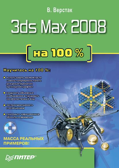 3ds Max 2008 на 100 %