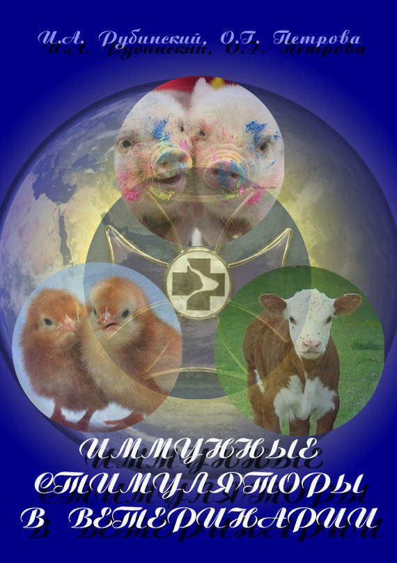 Иммунные стимуляторы в ветеринарии