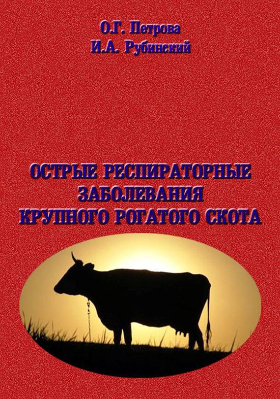 Ольга Петрова, Игорь Рубинский - Острые респиратоные заболевания крупно-рогатого скота