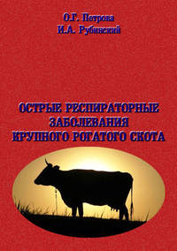 Рубинский, Игорь  - Острые респиратоные заболевания крупно-рогатого скота