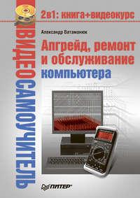 - Апгрейд, ремонт и обслуживание компьютера