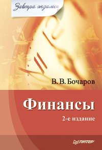 Бочаров, В. В.  - Финансы