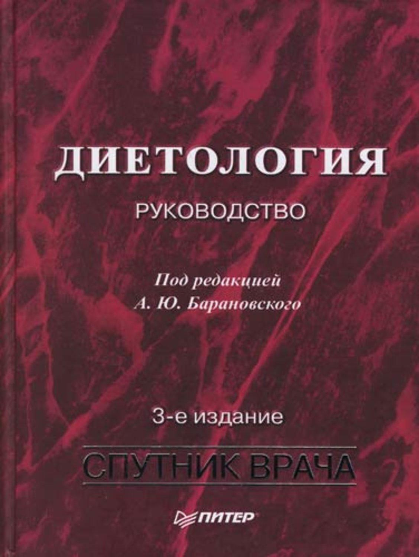Диетология барановский скачать бесплатно pdf