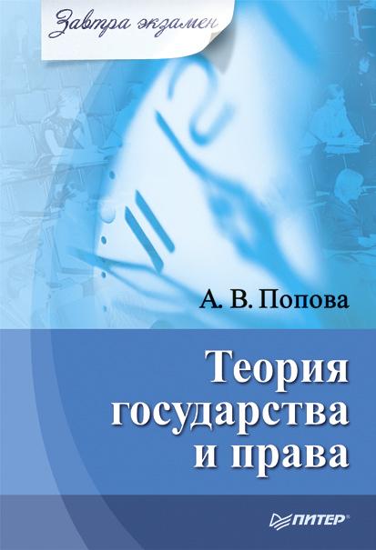 Анна Попова Теория государства и права тарифный план
