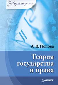 Попова, Анна  - Теория государства и права