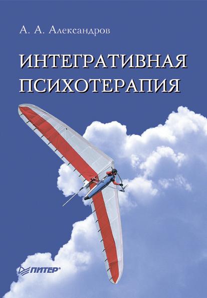 Обложка книги Интегративная психотерапия