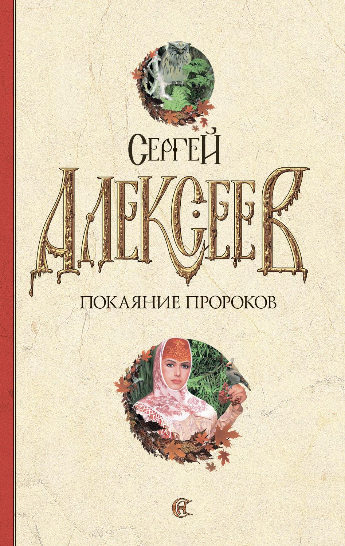 Алексеев покаяние пророков скачать fb2