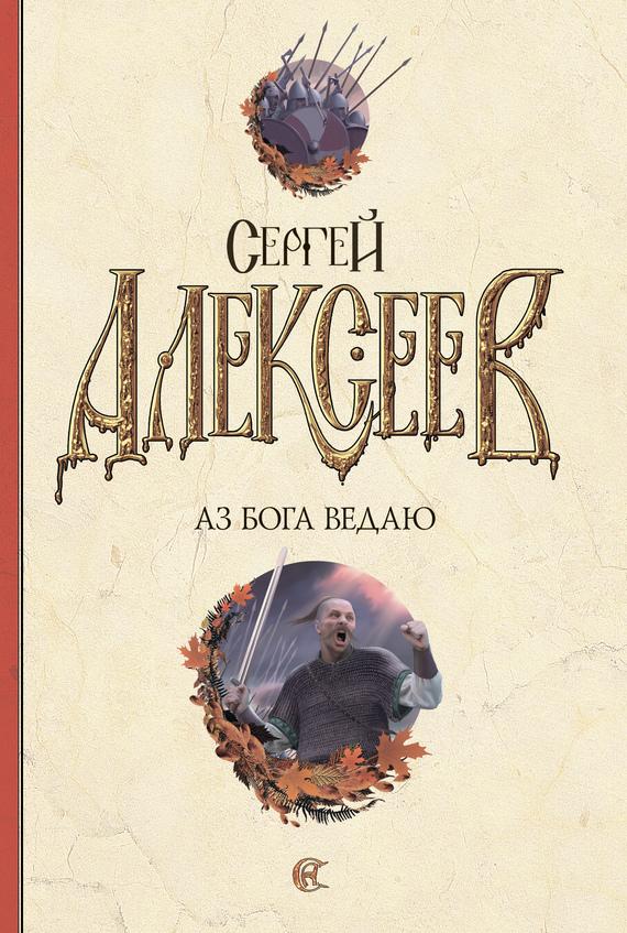 скачать книгу Сергей Алексеев бесплатный файл