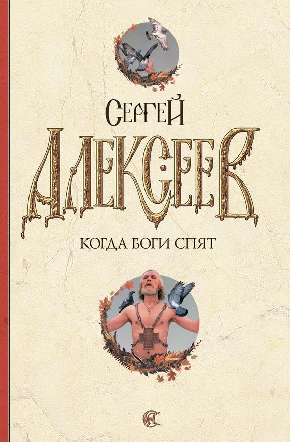 бесплатно скачать Сергей Алексеев интересная книга