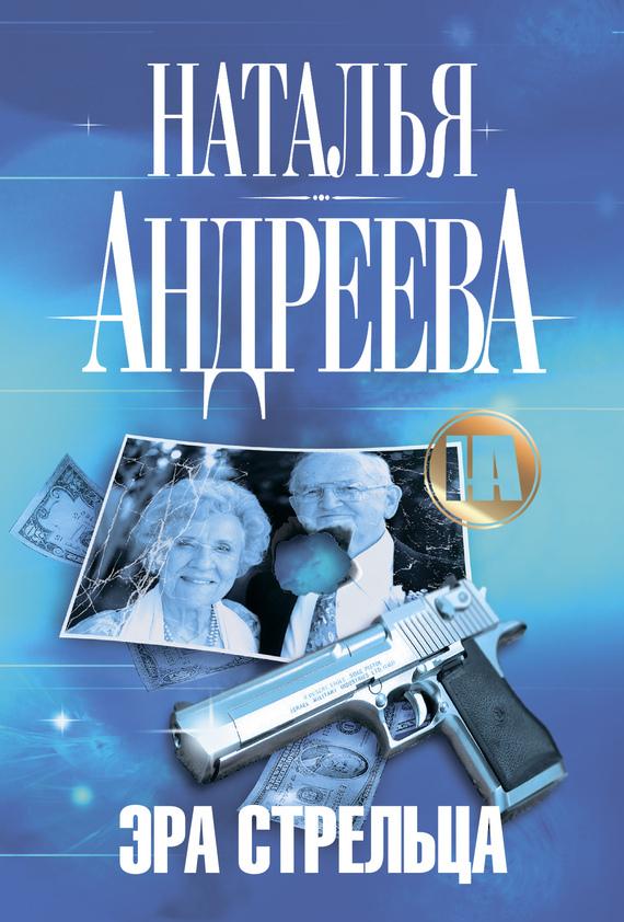 интригующее повествование в книге Наталья Андреева