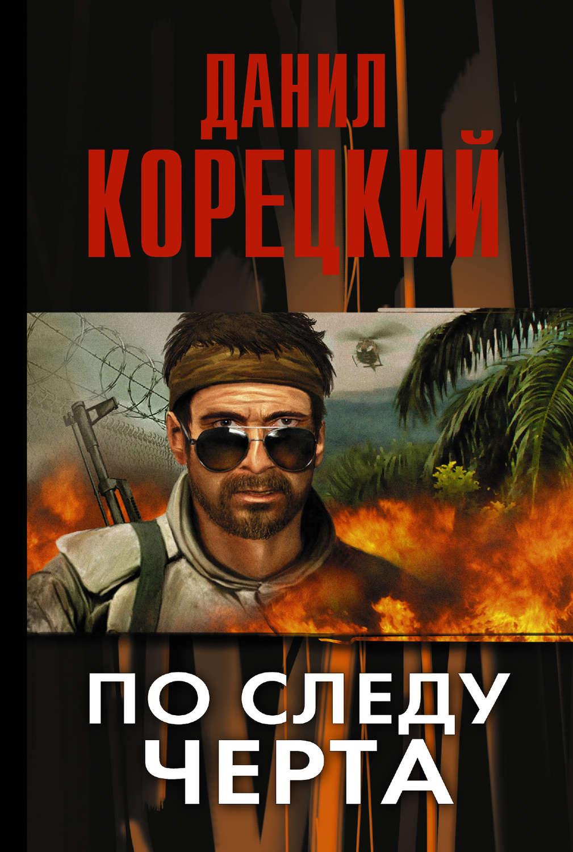 Корецкий скачать все книги бесплатно