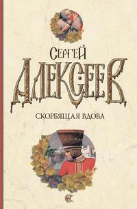 Алексеев, Сергей  - Скорбящая вдова