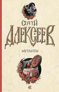 Алексеев, Сергей  - Мутанты