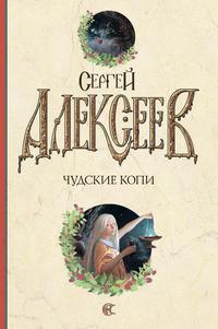 Алексеев, Сергей  - Чудские копи