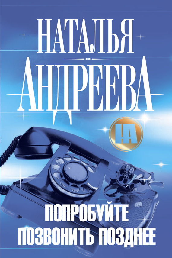 Наталья Андреева - Попробуйте позвонить позднее