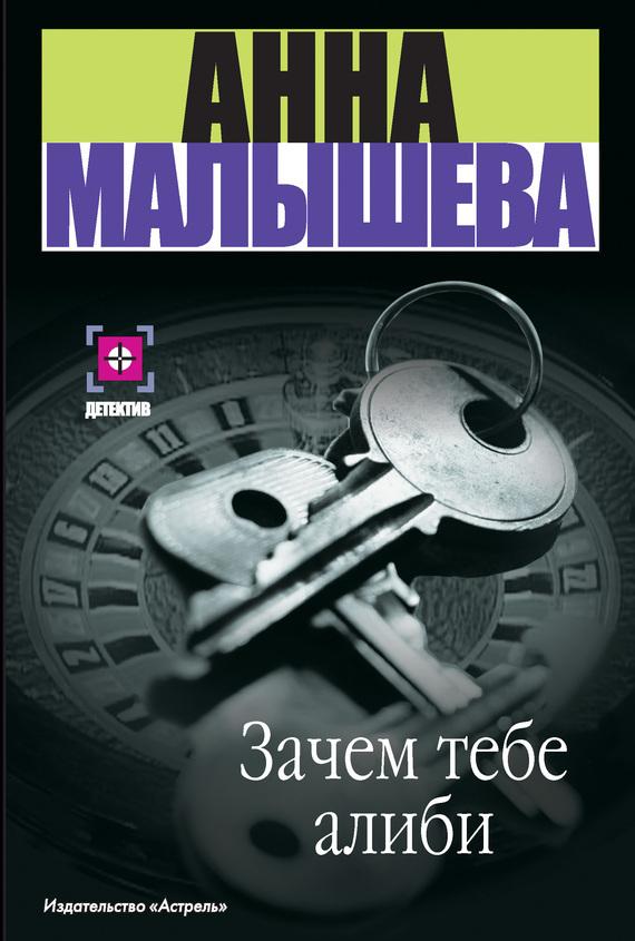 читать книгу Анна Малышева электронной скачивание