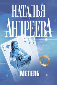 Андреева, Наталья  - Метель