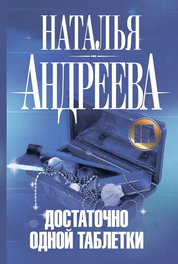 Наталья Андреева Достаточно одной таблетки