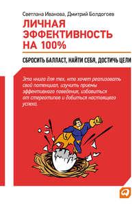 Болдогоев, Дмитрий  - Личная эффективность на 100%: Сбросить балласт, найти себя, достичь цели