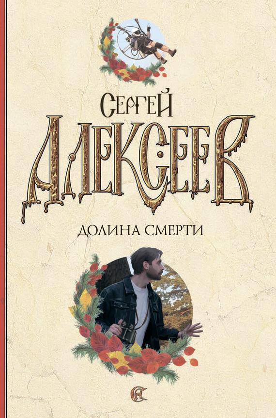 доступная книга Сергей Алексеев легко скачать