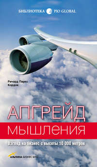 Кордок, Ричард Паркс  - Апгрейд мышления: Взгляд на бизнес с высоты 10 000 метров