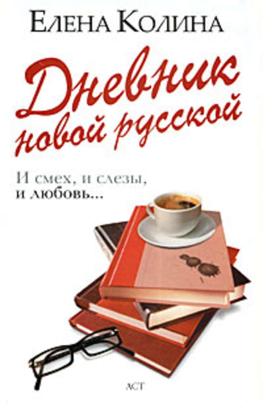 Скачать книгу елена колина дневник новой русской