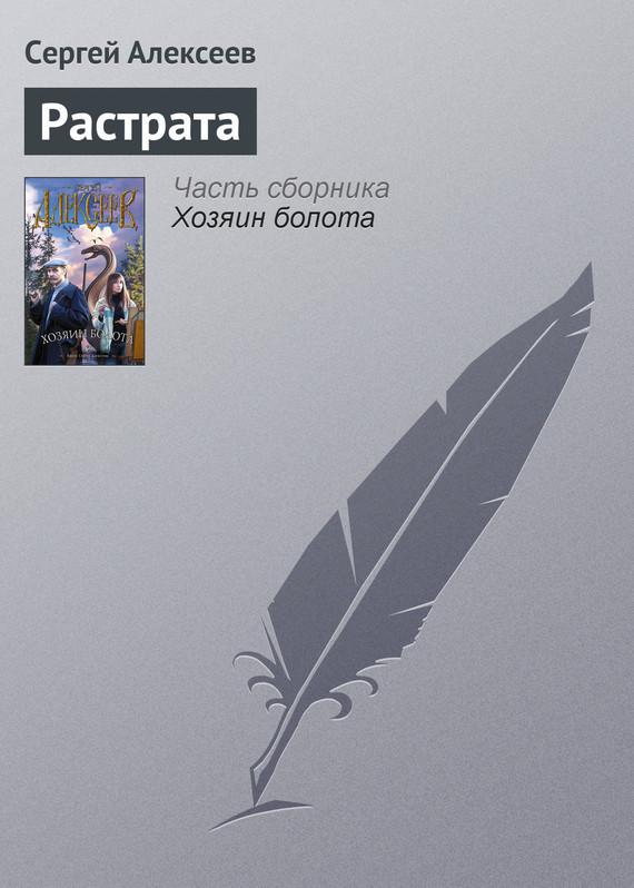 читать книгу Сергей Алексеев электронной скачивание